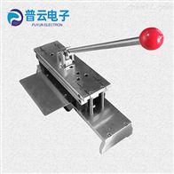 PY-H603B纸张环压强度取样刀器