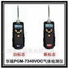 ppbRAE 3000华瑞VOC气体检测仪