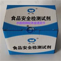 水胺硫磷胶体金速测卡
