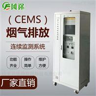 FT-CEMS-Bcems煙氣在線監測儀
