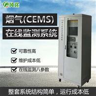 FT-CEMS-A1煙氣(CEMS)在線監測係統