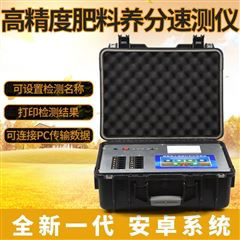 HM-FE恒美肥料养分含量检测仪
