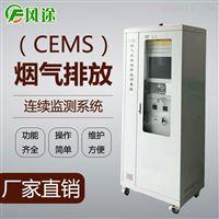 FT-CEMS-A1烟气排放自动监测设备