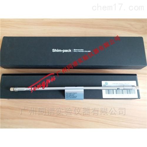 Shimadzu Shim-pack Scepter DH-C18 色谱柱