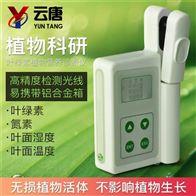 YT-YC叶绿素测定仪哪个牌子好
