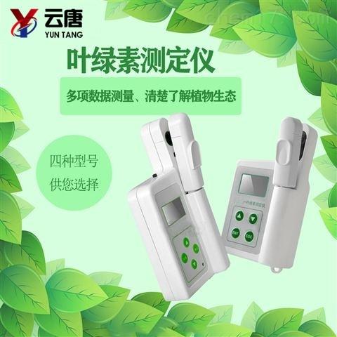 活体叶绿素测定仪