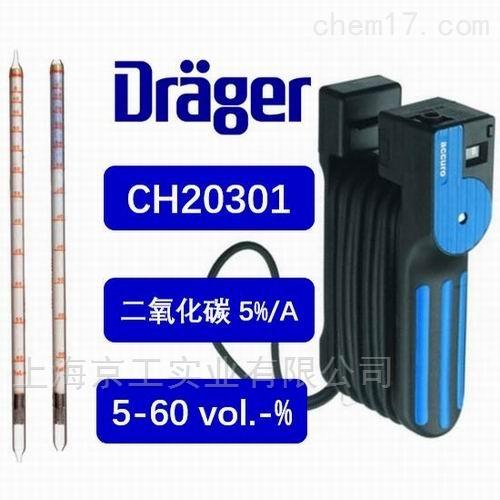 德尔格CH20301二氧化碳检测管