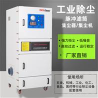 工業用單機脈沖除塵器