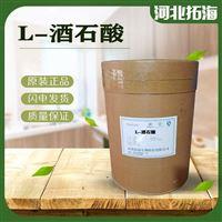 食品级食品级L-酒石酸生产厂家