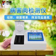 YT-BH12挥发性盐基氮检测仪器