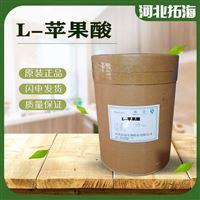 食品级食品级L-苹果酸生产厂家