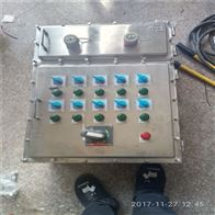 316L不锈钢防爆电箱壳体