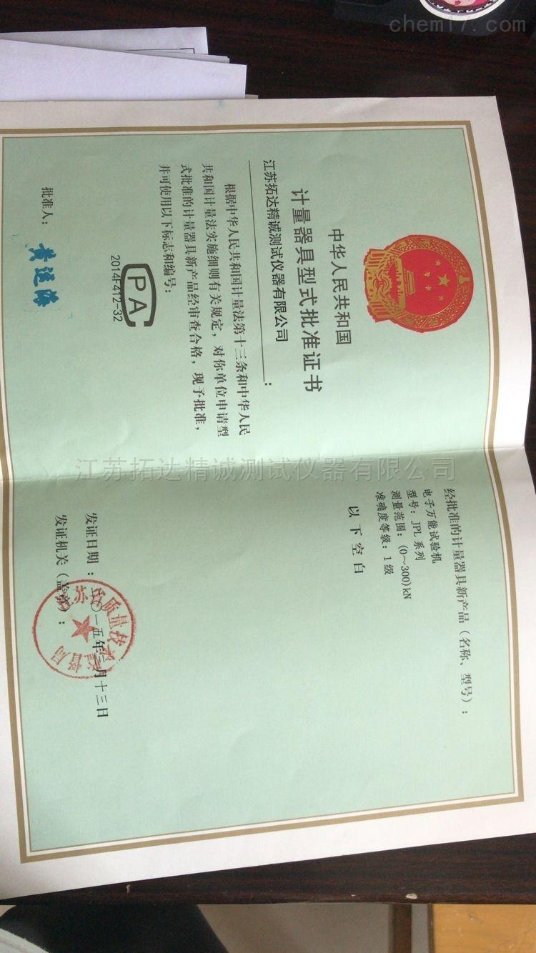 计量器具型式批准证书(电子万能试验机1级)