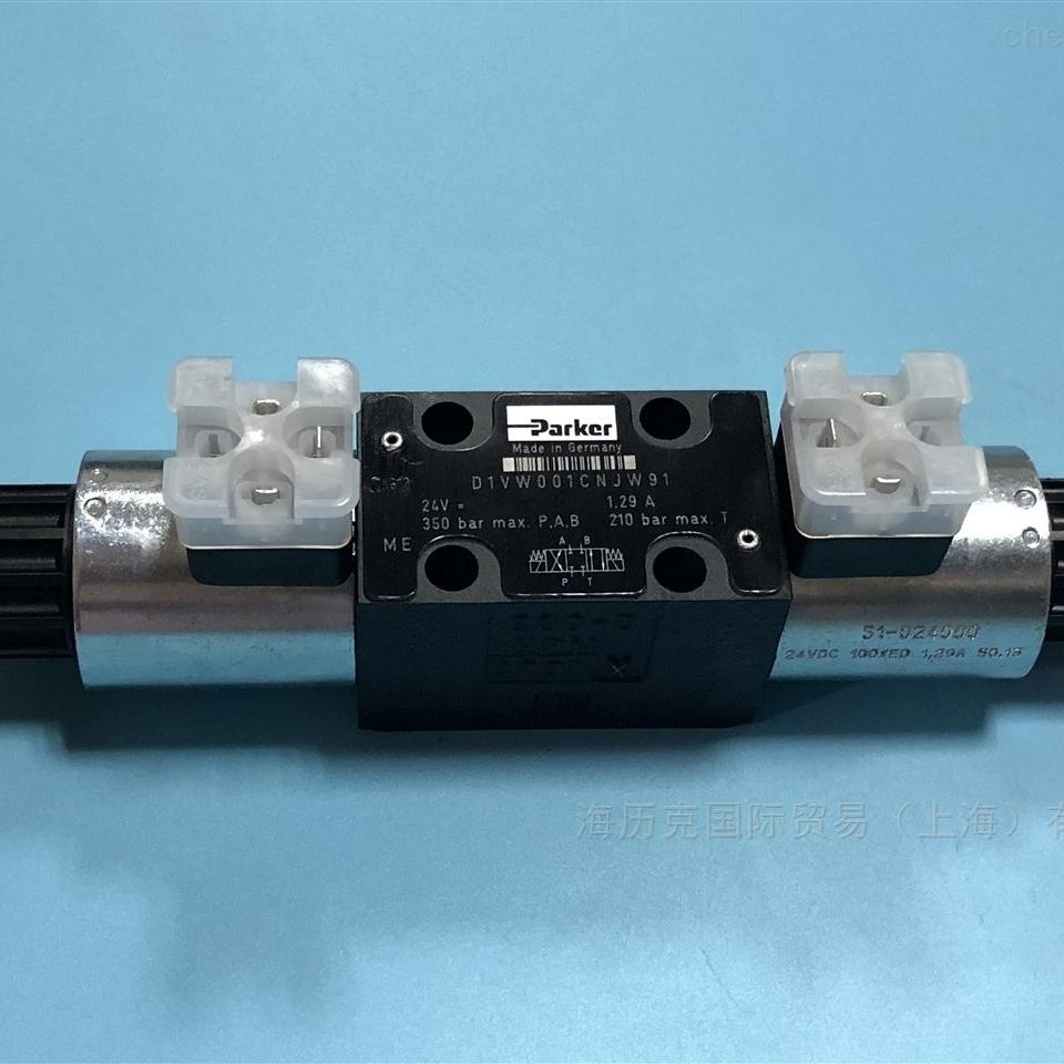 Parker派克D1VW020DNJWL方向控制阀库存现货