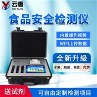 YT-G1800食品安全检测设备价格