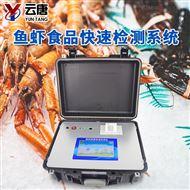 YT-SC水产品抗生素残留检测仪厂家