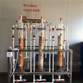 DYG2233柱离子交换软化与除盐实验装置 污水处理