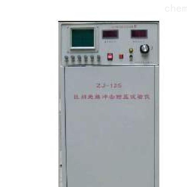 ZJ-5SD匝間沖擊耐壓試驗儀器 徐吉