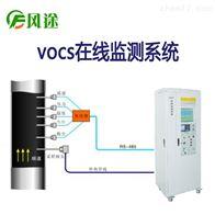 FT-VOC01Vocs在线监测系统
