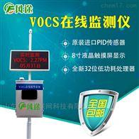 FT-VOC-Avocs在线检测设备