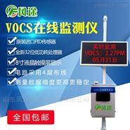 vocs检测仪器有哪些