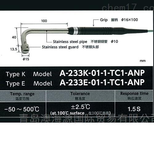 安立ANRITSU温度计探头HD-10000系列热电偶