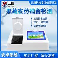 YT-NY016全自动农药残留快速检测仪