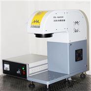 CEL-AAAS太阳光/能模拟器