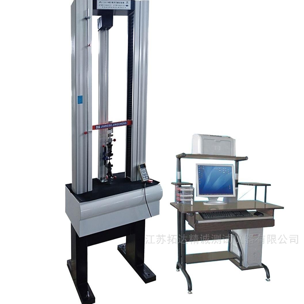 天然胶乳胶电子拉力试验机