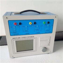 WDCTP-100P变频式互感器综合测试仪质量保障
