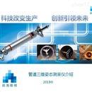 GXY-200系列管道三维姿态测量仪