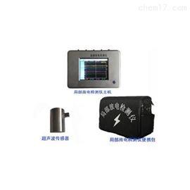 WDPD-200局部放电检测仪现货供应