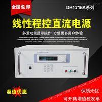 北京大華直流穩壓電源