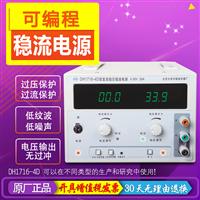 北京大华程控大功率稳压稳流电源