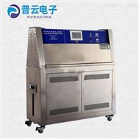 PY-E501UV紫外线耐候老化试验箱