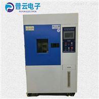 PY-E505臭氧老化试验箱