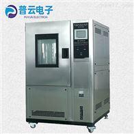 PY-E503可程式恒温恒湿试验箱