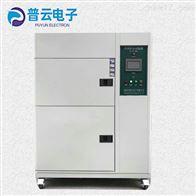 PY-E503恒温恒湿试验箱 电子元器件高低温试验机