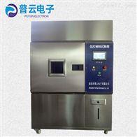 PY-E506氙灯耐气候老化试验箱