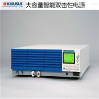菊水KIKUSUI智能型双极性电源