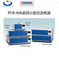 菊水KIKUISUI交流電源PCR-MA系列
