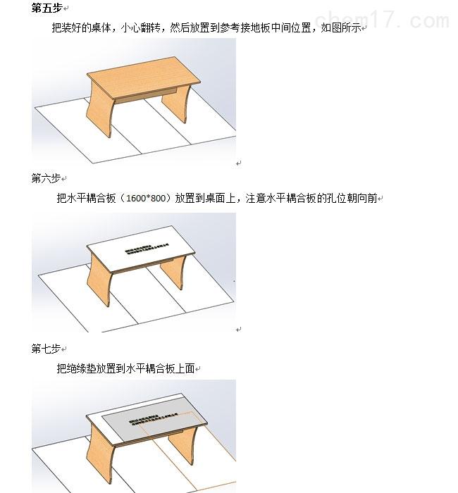 桌体放置到参考接地板,水平耦合板放置到桌体,绝缘垫放置到水平耦合板