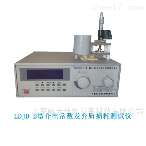 硫化橡胶 介电常数的测定方法