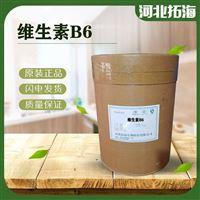 食品级食品级维生素B6生产厂家