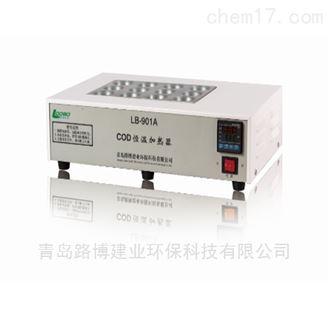 LB-901A诚招山东代理 COD恒温加热器(COD消解仪)