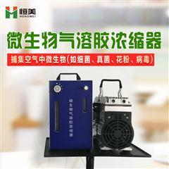 HM-QC2微生物气溶胶浓缩器