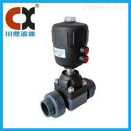 CXG611X-10SUPVC气动隔膜阀