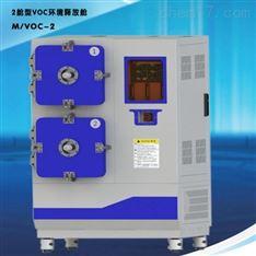 塑胶跑道VOC小型环境测试舱