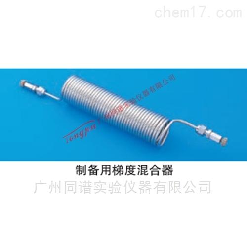 岛津制备用梯度混合器(6001-74100)