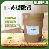 食品级食品级L-苏糖酸钙生产厂家